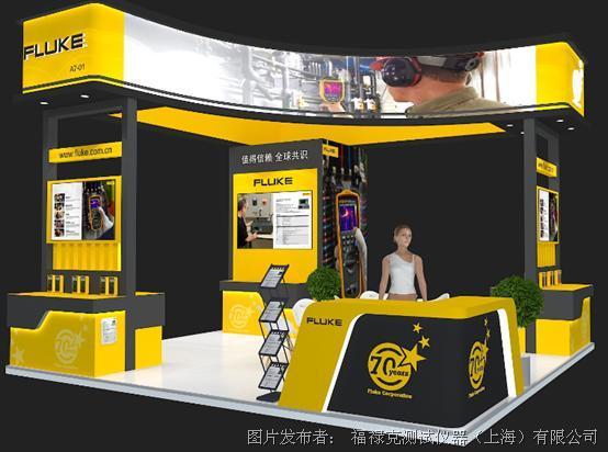 福祿克參加首屆中國國際進口博覽會