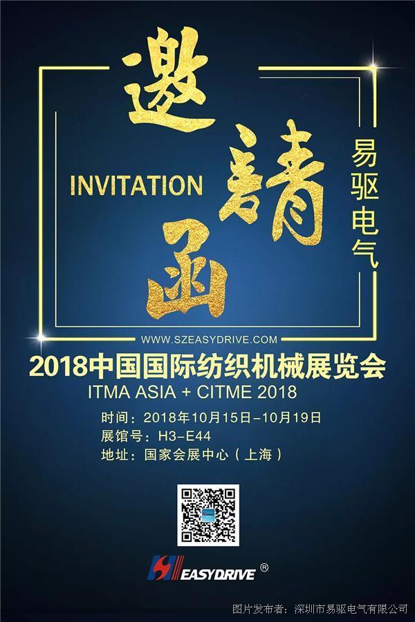 易驱电气邀请您莅临2018中国国际纺织机械展10月15日-19日