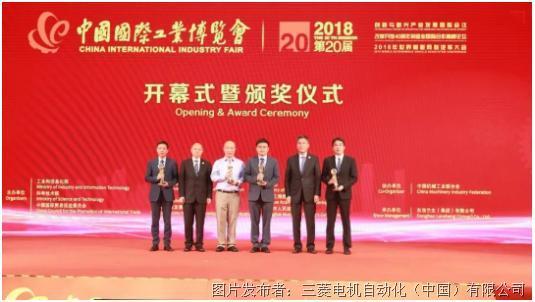 e-F@ctory智能制造解决方案获2018工博会金奖