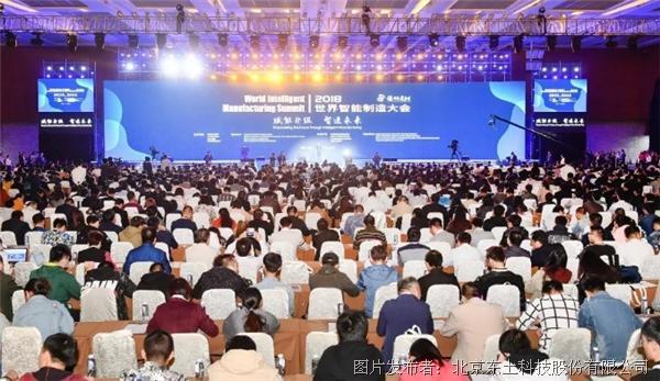 2018世界香港马会2018开奖现场直播制造大会 | 李平:两点核心技术推动工业互联网持续发展