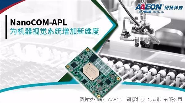 NanoCOM-APL为机器视觉系统增加新维度