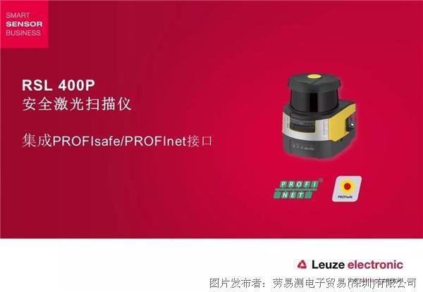 技术创新!Profinet接口安全扫描仪惊艳上市!