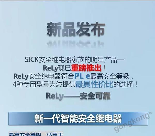 新品上市 | ReLy新一代安全继电器