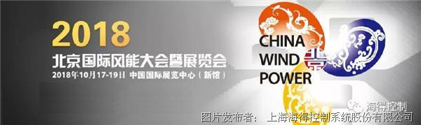 10月17-19日CWP2018北京国际风能大会见!