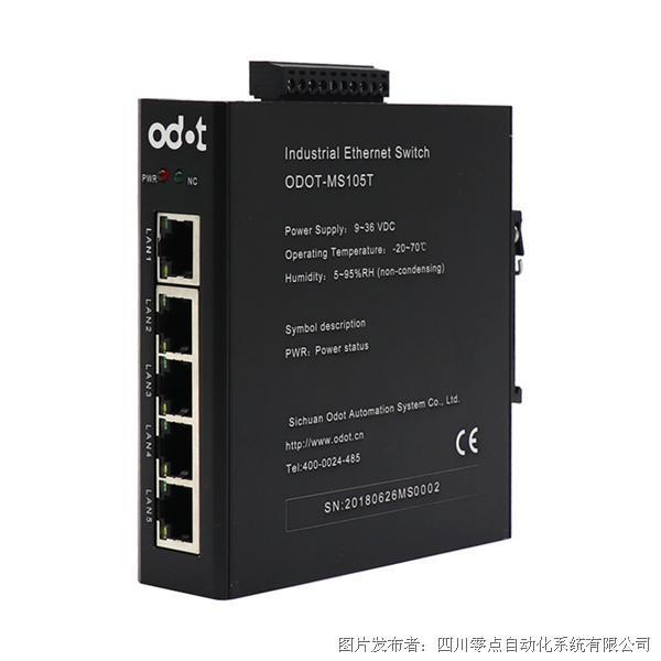 四川零点自动化:工业级非管理型以太网交换机