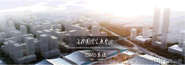 长沙国际会展中心IBMS系统