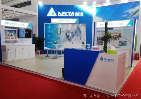 台达携多款工业电源强势出席北京风能展