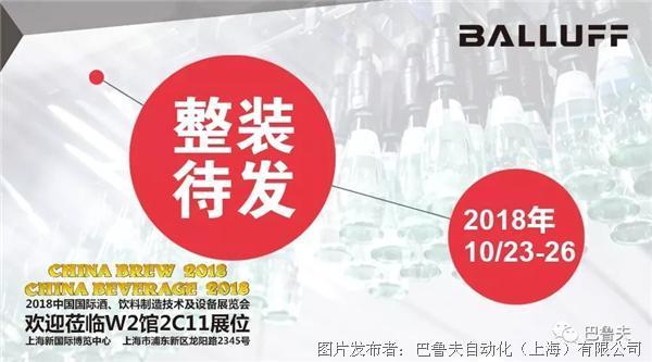 "CBB邀请函 | 巴鲁夫携""锦鲤""送福利,邀您参加2018国际酒、饮料制造技术及设备展览会"