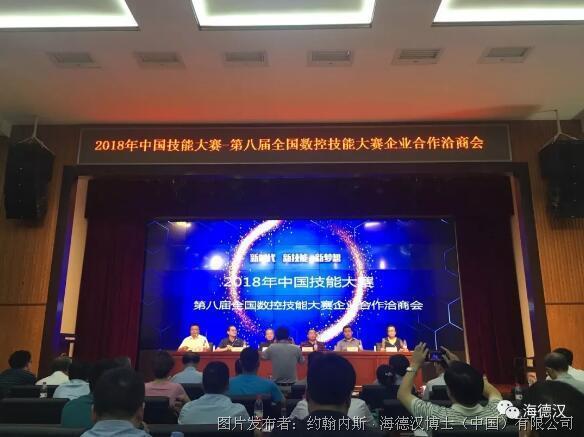 海德汉支持2018年中国技能大赛!