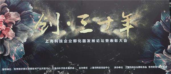 """【喜讯】仙知机器人荣膺上海科技企业孵化器30年""""新锐创业企业奖"""""""