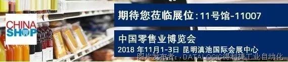 活动预告 | Datalogic得利捷将亮相CHINASHOP 2018中国零售业博览会!