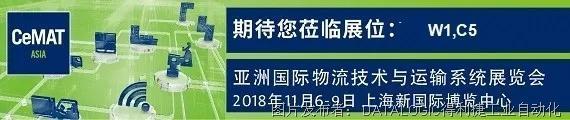 Datalogic得利捷将亮相CeMAT 2018 亚洲国际物流技术与运输系统展览会!!