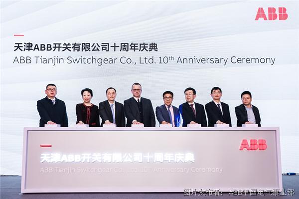 天津ABB开关有限公司喜迎十周年庆典
