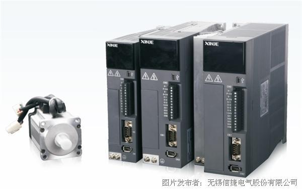 信捷全新DS5E/DS5L系列伺服系统