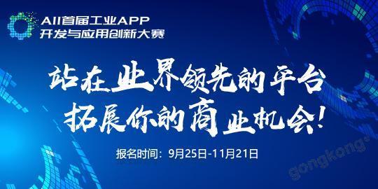 """AII首届工业APP开发与应用创新大赛""火热报名中!"