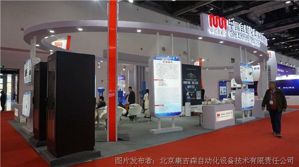 专注系统安全,北京康吉森技术有限公司闪耀多国展