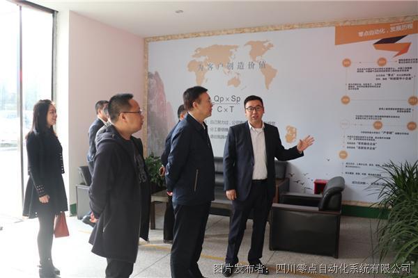 零点自动化:四川省工商银行洪副行长莅临零点自动化