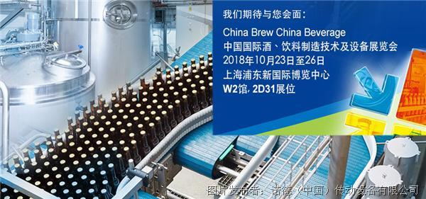 诺德亮相2018中国国际酒、饮料制造技术及设备展览会
