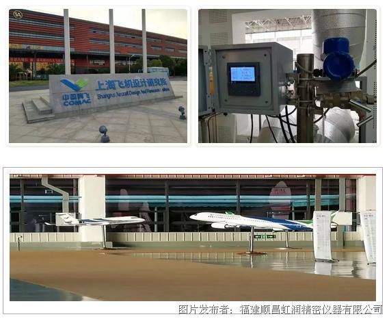 虹润产品应用于上海飞机设计研究院C919飞机涡轮发动机试件测试项目