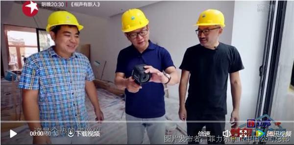 """《梦想改造家》火爆网络,FLIR 教你如何将自己房屋也变成""""梦想之家"""""""