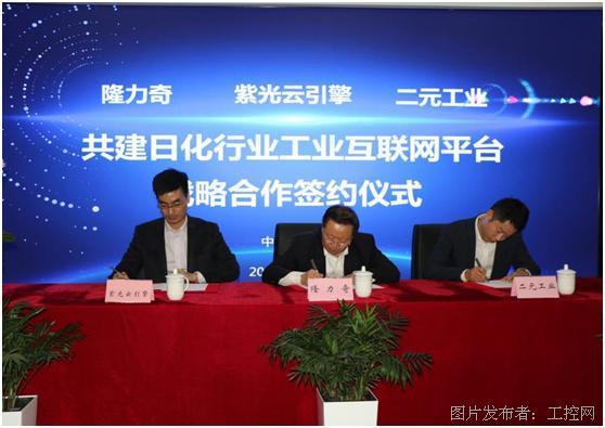 紫光云引擎携手隆力奇,  构建日化行业工业互联网平台