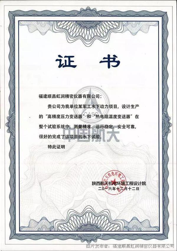 虹润仪表成功应用于军工水下鱼雷项目