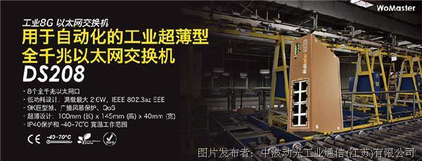 DS208 用于自动化的工业超薄型全千兆以太网交换机