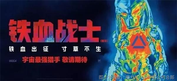 风靡全球的《铁血战士》,杀手锏原来是靠红外热成像!
