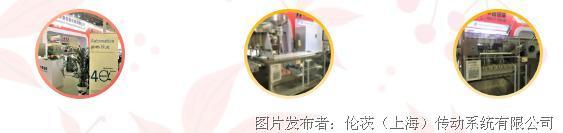 伦茨助力锦州华鑫包装机械亮相武汉药机博览会