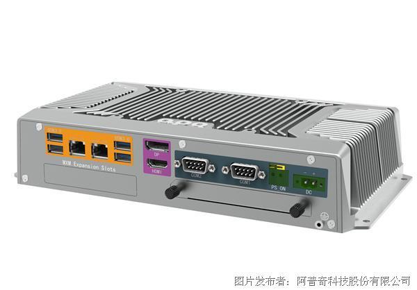 新品发布!阿普奇低功耗、高性能嵌入式电脑E8重磅来袭