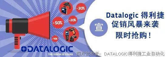 促销风暴 | Datalogic得利捷新品促销来袭!