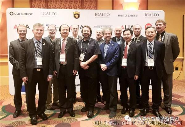 大族激光当选美国激光学会(LIA)理事单位