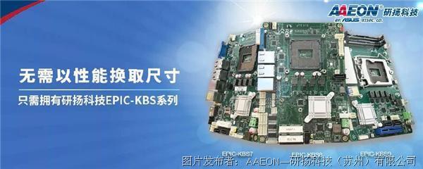 无需以性能换取尺寸 只需拥有研扬科技EPIC-KBS系列