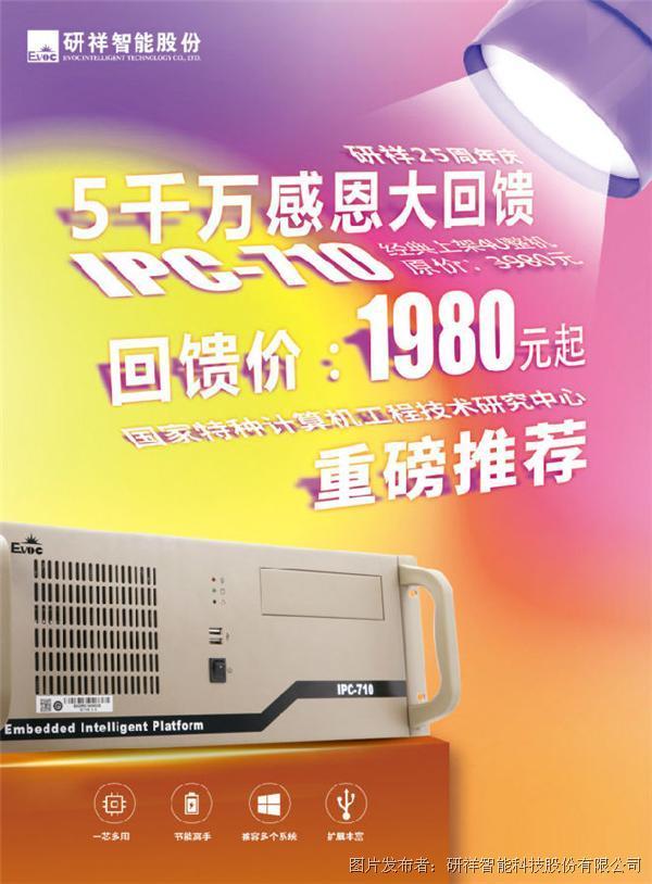 感恩回馈—研祥经典上架4U整机IPC-710持续热销
