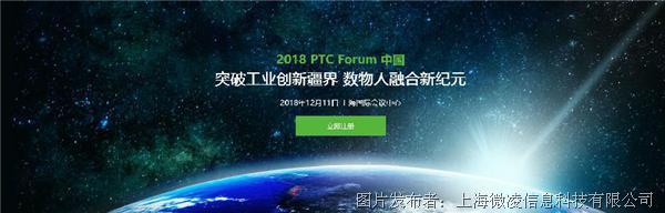 """诚邀您参加2018年12月11日PTC Forum活动,在""""数-物-人""""融合上突破工业创新疆界!"""