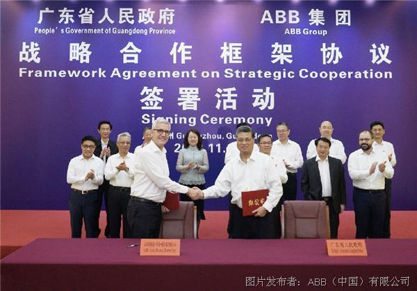 广东省政府与ABB签署全面战略合作框架协议