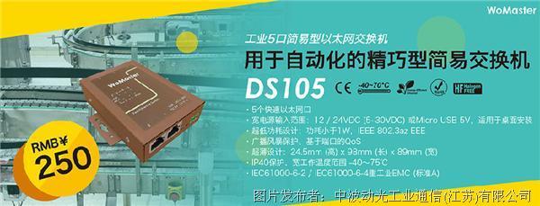 DS105用于自动化的精巧型简易交换机