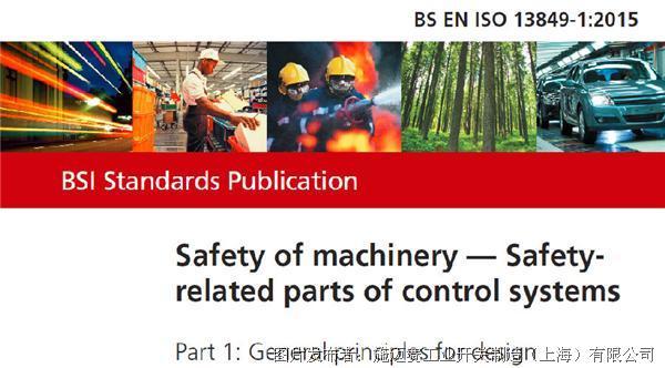 ISO13849-1:设计安全控制系统听我的!