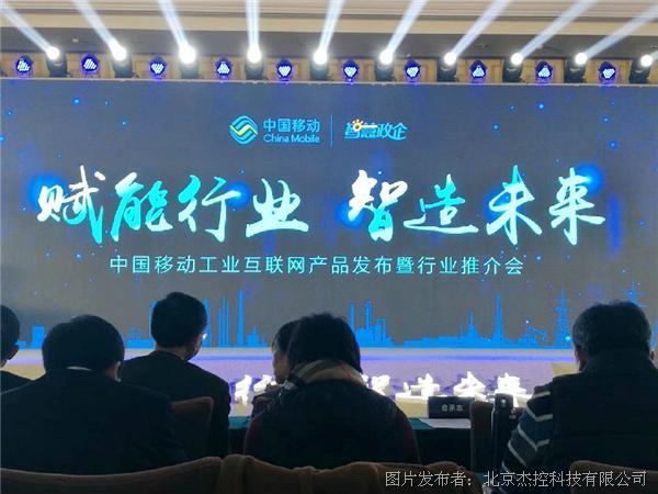 新闻播报 | 杰控FameView与中国移动一起赋能行业,智造未来!