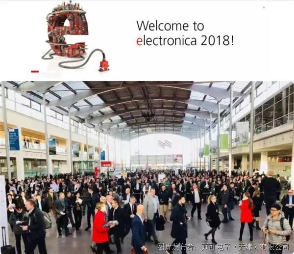 展会直击 | 万可亮相2018德国慕尼黑国际电子展,共瞩未来!