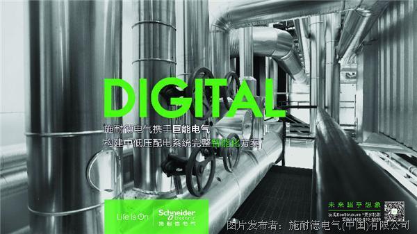 施耐德电气打造食品行业智能配电样板工程