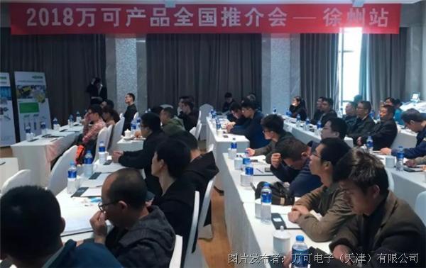 智造升级 | 万可产品全国推介会徐州站圆满举行,新引擎加速启动