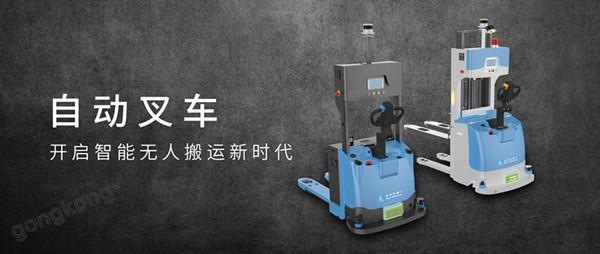 """【仙知核心产品】仙知自动叉车解决方案,发力工业物流""""智""""变!"""