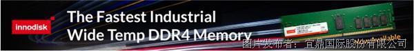 宜鼎2666 DDR4宽温强固型内存, 紧握超高速宽温优势布局边缘计算!