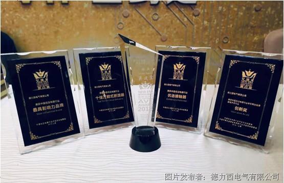 领航智能创新,德力西电气荣膺第四届艾唯奖五项殊荣