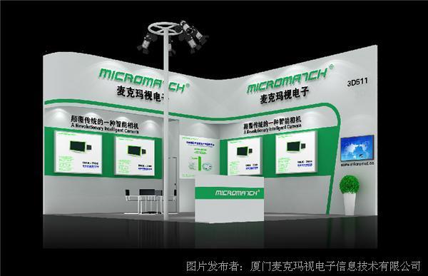 麦克玛视特邀您莅临第二十届东莞厚街DMP展!