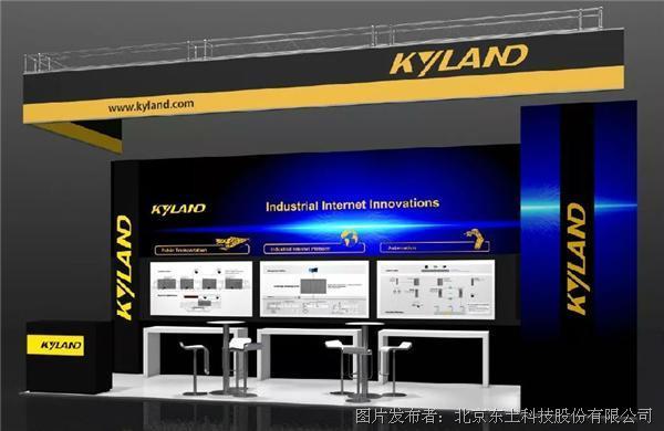 Kyland亮相德国SPS展,期待您的莅临