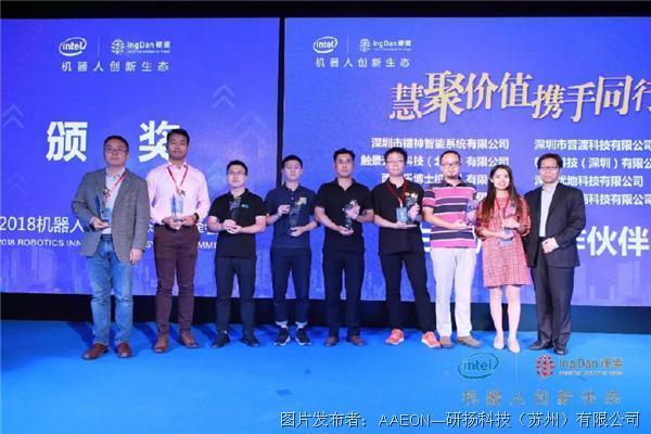 喜报!2018年机器人创新生态年度峰会获奖企业名单公布:研扬科技光荣上榜