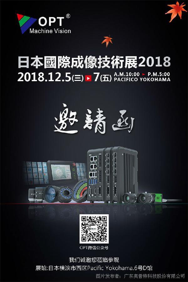 OPT将参展2018日本(横滨)国际成像技术展
