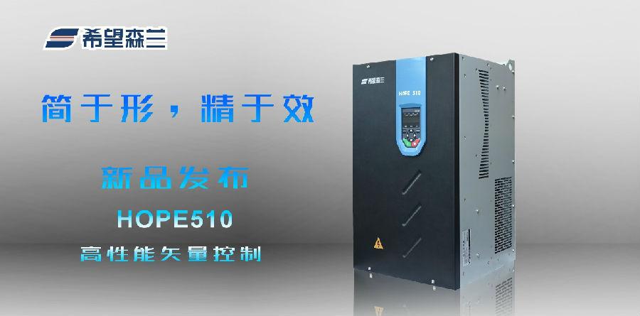 新品发布-希望森兰HOPE510系列高性能矢量控制变频器